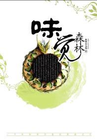 味觉森林 经典美食书2006年绝版