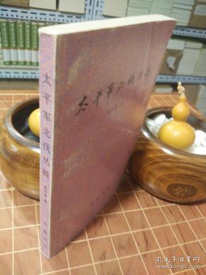 太平军北伐丛稿  平装 一版一印 9-95品