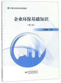 企业环保基础知识(第2版)