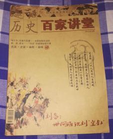 趣话历史 百家讲堂  2012.5期 九品强 包邮挂
