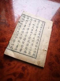 珍稀乾隆57年刻本《吴医汇讲》第一本,只缺封面和扉页