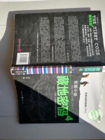 藏地密码  4.5.8.9  四册合售