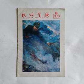 民族画报(1982年第八期)