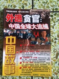 中国故事2010年纪实版第9期,外逃贪官:中国全球大追捕