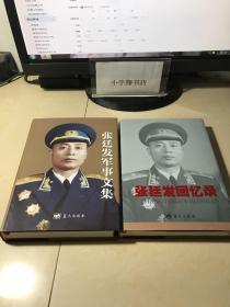 张廷发回忆录 张廷发军事文集 两本合售