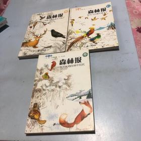 森林报(春、秋、冬 3册)