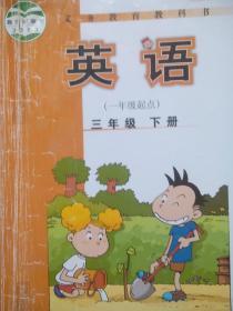 小学英语三年级下册,小学英语一年级起点,小学英语3年级下册,小学英语课本
