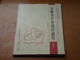 安徽省革命遗址通览:滁州市