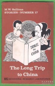 早期美国发行的小人书/插图本/连环画/漫画故事书 系当时比较著名的一家从事教育的机构/公司所发行 以启蒙教育和儿童行为矫正矫治为目的 【The Long Trip to China】到中国的长途旅行
