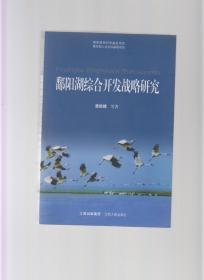 鄱阳湖综合开发战略研究