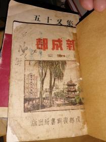 新成都 1943 一版一印