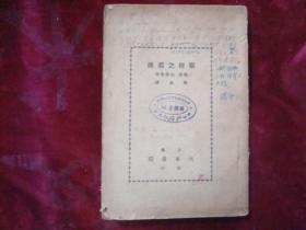 艺术之起源   中华民国22年1月出版民国老书(缺封皮)