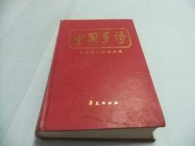 中国手语  精装本