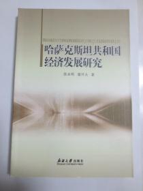 哈萨克斯坦共和国经济发展研究(作者签赠本)