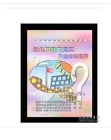 【拍前咨询】2019年安全生产月- 幼儿园教职员工安全知识题库 2CD因U盘属特殊媒体产品,既已售出,概不退货(质量问题除外)  9F04d