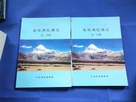 地质调查标准汇编 地质测绘测量 第一分册 第二分册(两本合售)