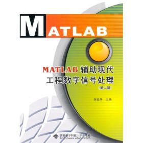 MATLAB辅助现代工程数字信号处理(第2版)李益华  9787560624174