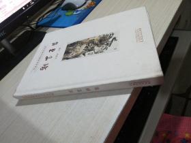 中国国家博物馆书画家系列 刘罡画集 签赠本