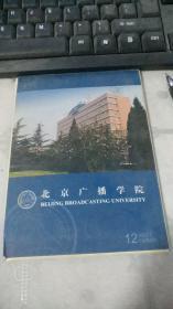 北京广播学院  明信片(12张明信片)