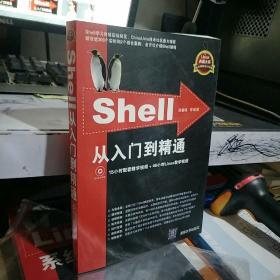 Shell从入门到精通
