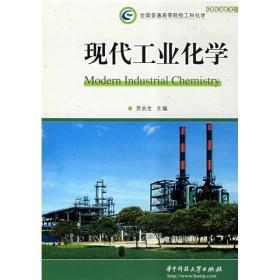 现代工业化学 贡长生 9787560945774
