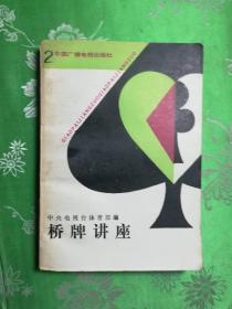 8-2  桥牌讲座(二)