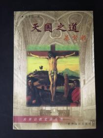 天国之道:基督教