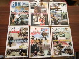 世界军事列强博览【6.册全】