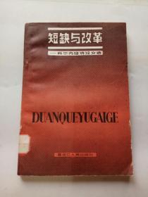 短缺与改革——科尔内经济论文选(1987年一版一印,馆藏!)