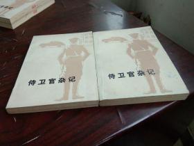 侍卫官杂记  上下册 9品