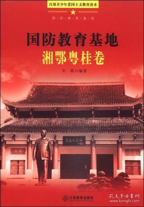 (河南书目)国防教育基地-湘鄂粤桂卷