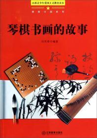 琴棋书画的故事