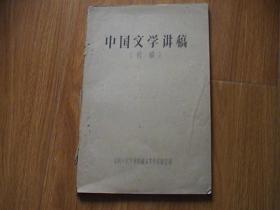 油印本《中国文学讲稿(初稿)》