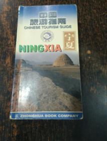 中国旅游指南     宁夏