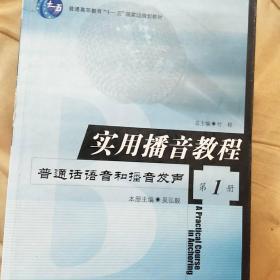 实用播音教程 第1册:普通话语音和播音发声