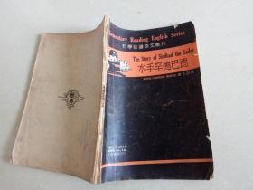 水手辛德巴德(初学必读英文丛刊)民国19年初版