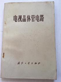 电视晶体管电路 /日本电视学会编 国防工业出版社