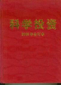 科学投资2003年合订本