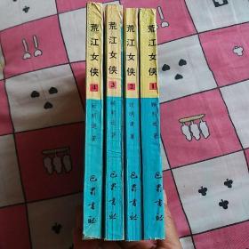 荒江女侠(4册全、顾明道  著、巴蜀书社出版、88年一版一印)