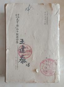 50年代专业畜牧兽医医书----《重编校正元亨疗马牛驼经全集》----中华人民共和国成立十周年----虒人荣誉珍藏