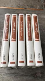 百年易学菁华集成初篇:易学史(壹、贰、叁、伍、陆)5本合售
