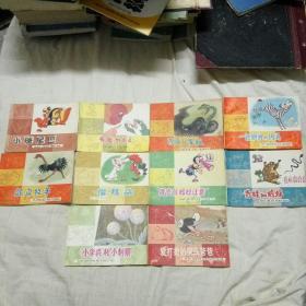 彩色连环画【知识童话 】10册全 无函套..