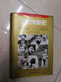 世界电影史  中国电影出版社
