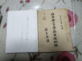 海宁县立中学校(三十七年六月.送一册复印件)