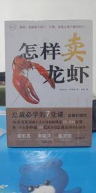 怎样卖龙虾