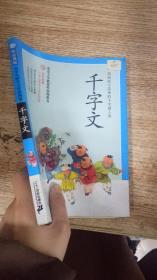 防近视版小学生国学文库:千字文(彩图版)
