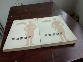 云南版 侍卫官杂记 上下册