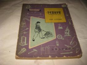 少年科技活动丛书--少年昆虫学家F102--28开8品,64年印