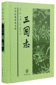 全新正版 三国志--中华经典普及文库 中华书局 [晋]陈寿撰[宋]裴松之注