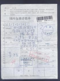 包裹单:天津1998.09.30.天津站,寄成都包裹单